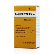 Тамоксифен 10мг №30 таб.